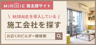 MIRAIE お施主様サイト MIRAIEを導入している施工会社を探す