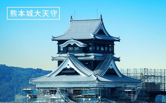 熊本城大天守 写真