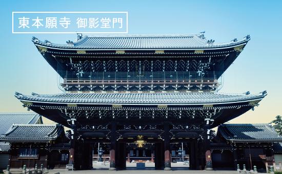 東本願寺御影道門 写真