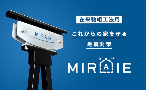 在来軸組工法用 これからの家を守る最新の地震対策 MIRAIE
