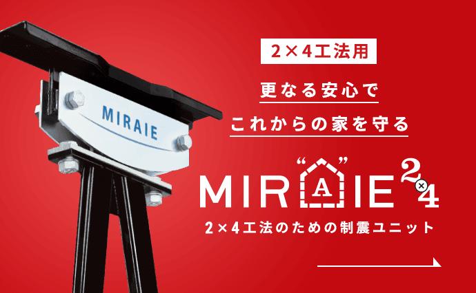 2×4工法用 さらなる安心でこれからの家を守る MIRAIE 2×4