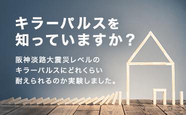 キラーパルスを知っていますか? 阪神淡路大震災レベルのキラーパルスにどれくらい耐えられるのか実験しました。