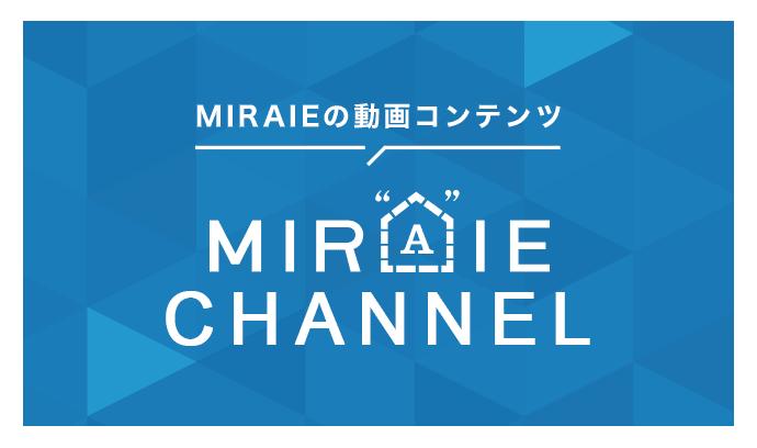 MIRAIEの動画コンテンツ MIRAIE CHANNEL